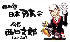 西田文郎氏名刺