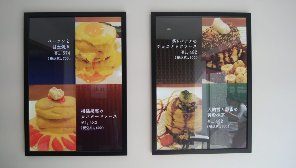 紅鶴のパンケーキの種類