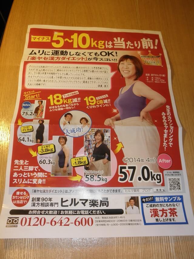 ダイエットプログラムのパンフレット