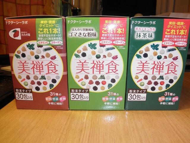 美禅食 3種類