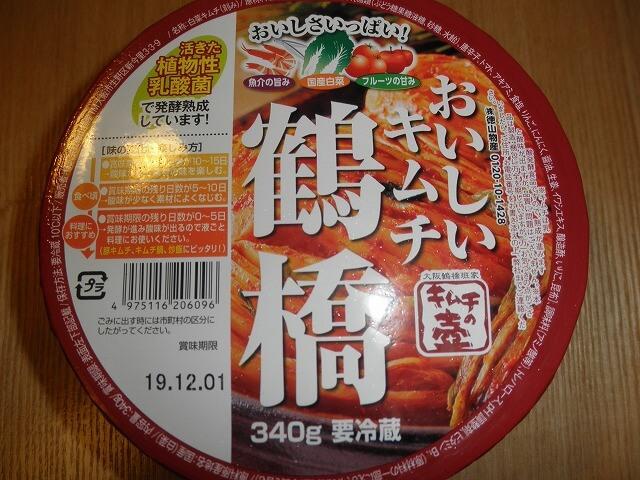 国産発酵キムチ 鶴橋